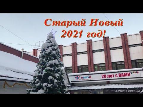 Асбест.Старый Новый 2021