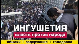 ЗАДЕРЖАНИЯ ИНГУШЕЙ! СТАРЕЙШИНА ГОЛОДАЕТ! Ингушетия! Новости Россия 2019