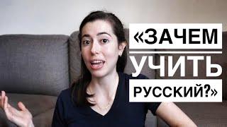 ЗАЧЕМ я учу русский язык | Американка говорит по-русски