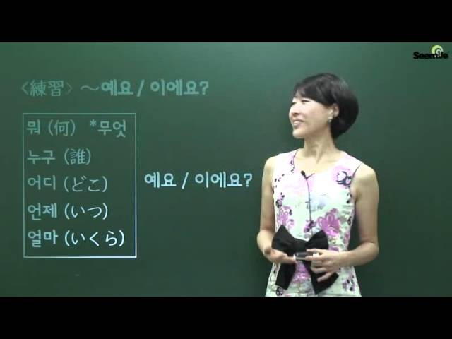 [SEEMILE II, 韓国語 基礎文法編]  3.~です/~ではありません ~예요・이에요/~(이)가 아니에요
