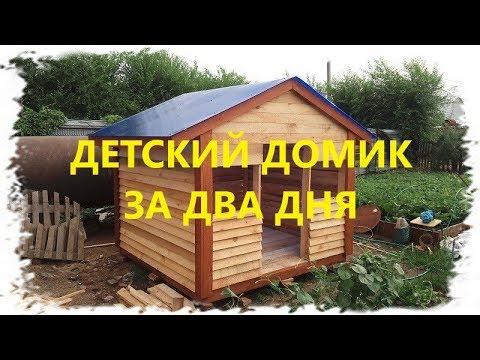 Как построить детский домик своими руками