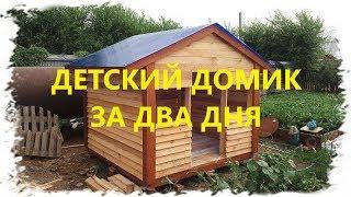 як зробити будиночок для дітей на дачі