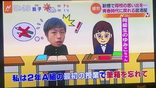 新橋の居酒屋 有薫の紹介〜TBS Nスタ 1/12. 17:30.