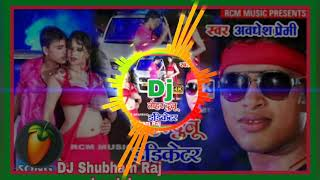 Tere dono indicator awdhesh premi new song DJ remix DJ Shubham Raj hardoi DJ jagat Raj