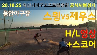 201025 - 익산협회장기 시범경기 - 스윙 對 제우…