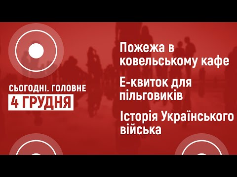 Суспільне Волинь: Новини Луцька та області за 4 грудня у СЬОГОДНІ.ГОЛОВНЕ