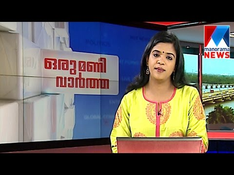 1 Pm News bulletin 04-08-2016       | Manorama News