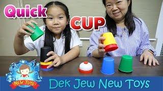 เด็กจิ๋ว | Quick Cup
