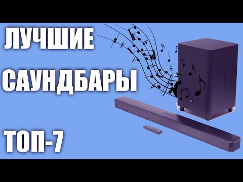 ТОП-7.🔊 Лучшие саундбары для телевизора 2019 года. 🎶🎵 Рейтинг! Какой выбрать?