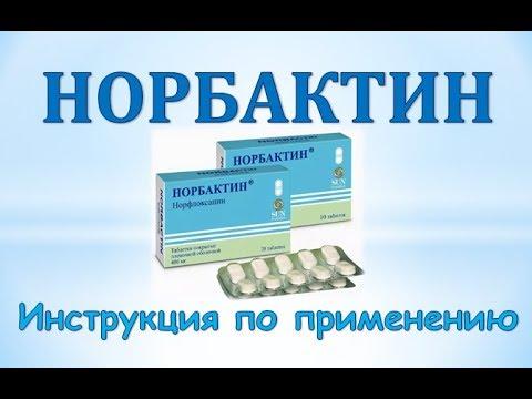 Норбактин (таблетки): Инструкция по применению