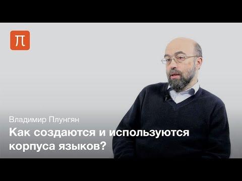 Корпусная лингвистика — Плунгян Владимир
