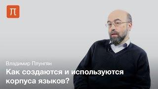 корпусная лингвистика  Плунгян Владимир