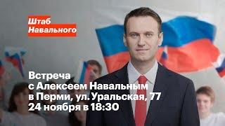 Пермь: встреча с Алексеем Навальным 24 ноября в 18:30