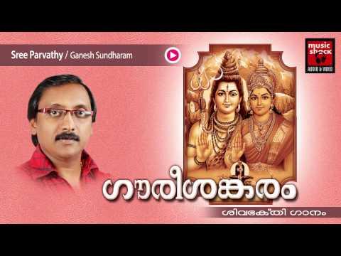 ശ്രീ-പാർവതി-|-hindu-devotional-songs-malayalam-|-shiva-devotional-songs-|-ganesh-sundaram-songs