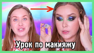 МАКИЯЖ С ПИГМЕНТАМИ I Урок макияжа