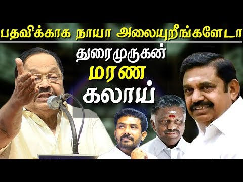 Dmk treasurer duraimurgan latest speech on karunanidhi and Kashmir issue Tamil news live  n a public meeting organised by dmk, dmk treasurer duraimurgan spoke about kalaignar karunanidhi  and Kashmir issue in his speech karunanidhi is always thinking about the  Tamil peoples the full speech of dmk treasurer duraimurgan