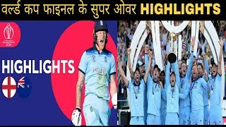 World cup final 2019 super over highlights England vs new Zealand cricket match