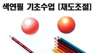 초보자를 위한 색연필 기초수업 / 채도조절에 대한 이해