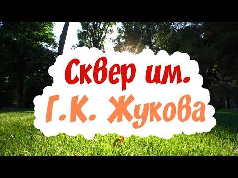 Сквер им. Г.К. Жукова  г.Краснодар