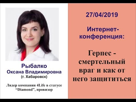 Герпес - смертельный враг и как от него защититься. Рыбалко Оксана. 27.04.2019