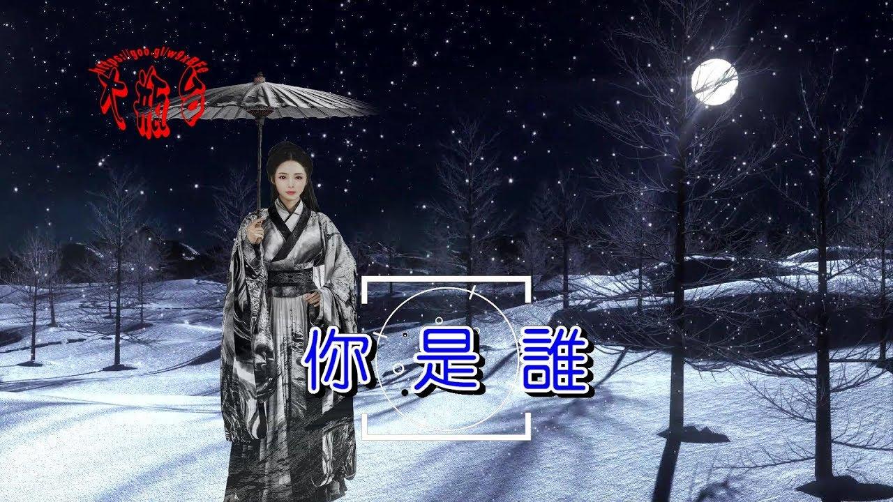 陳鵬-你是誰(超好聽) - YouTube