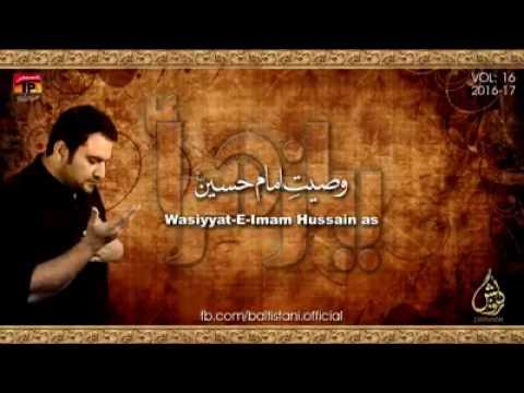 Shahid baltistani 2016-17 wasiyat E Imam Hussain as