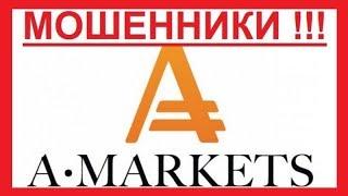 АМаркетс - обзор отзывов о форекс мошенниках AMarkets