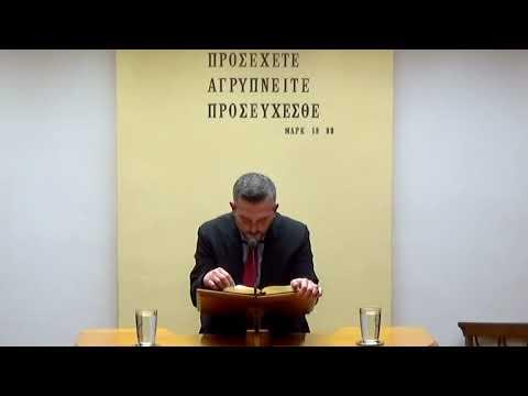 29.01.2020 - Ιερεμίας Κεφ 17 - Γιώργος Καλεργης
