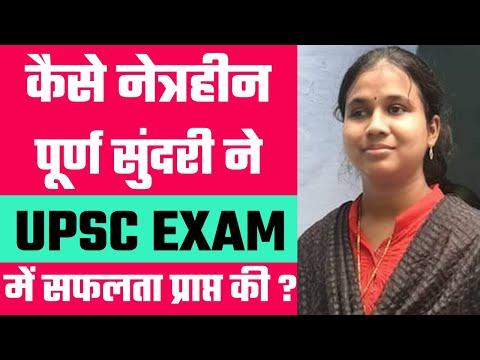 UPSC में 286 रैंक लाने वालीं दृष्टिहीन Poorna Sundari की सफलता की कहानी | Prabhat Exam