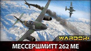 Немецкий самолет Мессершмитт 262 ME / German aircraft Messerschmitt ME 262 / Wardok+