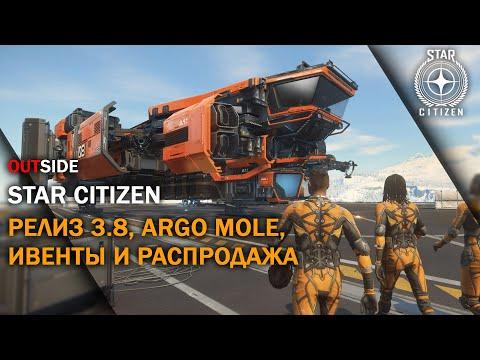 📰 Star Citizen: Релиз 3.8, ARGO Mole, Ивенты И Распродажа | Outside
