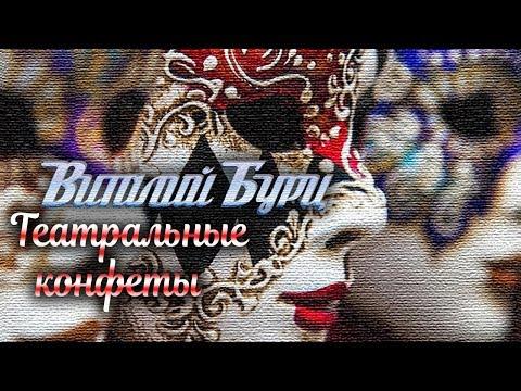 Виталий Бурц  - Театральные конфеты (Official Audio 2018)