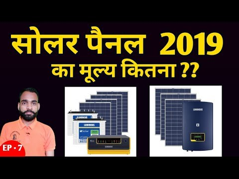 EP -7 !! Solar System Price in India !! घर बैठे कैसे मंगवाये सोलर !! Loom Solar !!