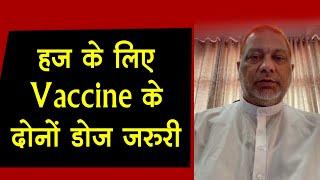 Coronavirus India Update : हज पर जाने वालों को Vaccine के दोनों डोज लगवाना जरूरी