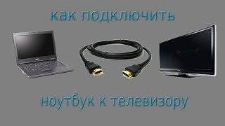 Как подключить ноутбук к телевизору? ответ ЗДЕСЬ!)(сегодня я покажу как подключить ноутбук к телевизору! 1) всовываем любой конец провода HDMI в телевизор 2)..., 2014-08-15T16:25:38.000Z)