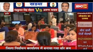 Indore District Election Office बना War Room | 200 कर्मचारियों की Team कर रही Monitoring