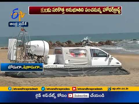 Hovercraft is coming to R K Beach at Vizag
