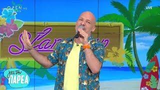 Για Την Παρέα με τον Νίκο Μουτσινά 24/6/2019 | OPEN TV