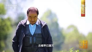 《中国影像方志》 第395集 青海湟中篇| CCTV科教
