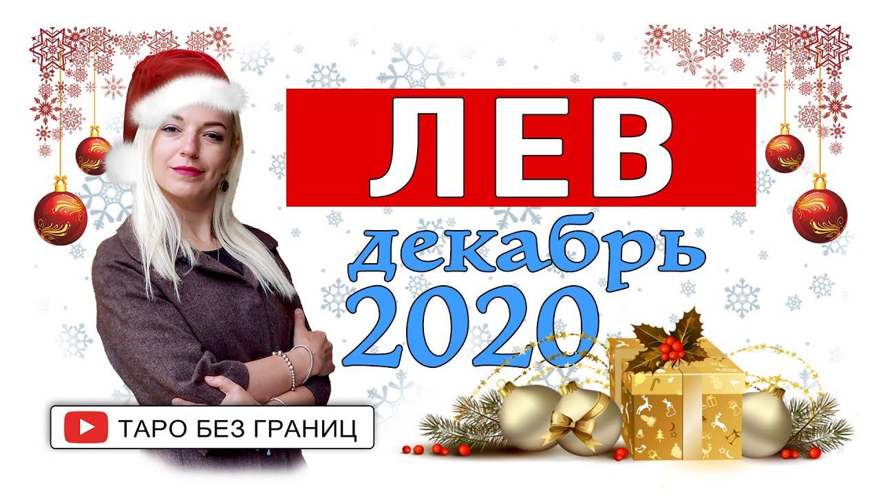 ЛЕВ – ДЕКАБРЬ 2020 | Расклад Таро | Таро онлайн | Гадание Онлайн