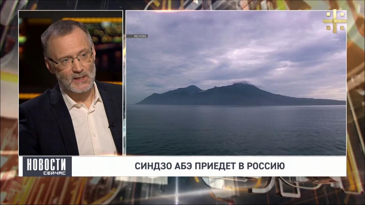 Сергей Михеев о претензиях Японии на Курильские острова и отношениях России и Японии