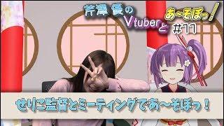 【芹澤優のVtuberとあ~そぼっ!#11】USAゲームに挑戦!!