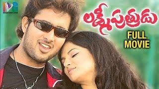 Lakshmi Putrudu Telugu Full Movie | Uday Kiran | Diya | Brahmanandam | Mumaith Khan | Sathyaraj