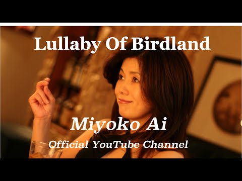 藍美代子♪9.Lullaby Of Birdland     Miyoko Ai Official YouTube Channel