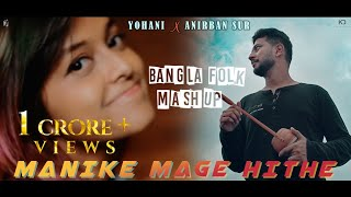 Manike Mage Hithe X Tomar Ghore X Hrid Majhare X Ranga Mati (Bangla Folk Mashup) | Yohani X Anirban