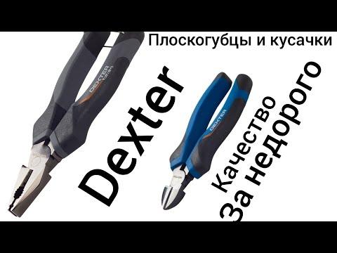 Dexter плоскогубцы и кусачки тест
