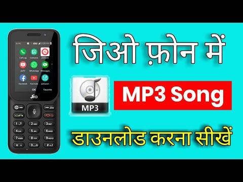 JioPhone Me Mp3 Song Kaise Download Kare  जिओ फोन में MP3 सॉन्ग कैसे डाउनलोड करें,