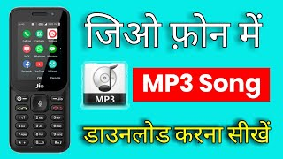 JioPhone Me Mp3 Song Kaise Download Kare |जिओ फोन में MP3 सॉन्ग कैसे डाउनलोड करें,