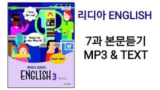 [리디아선생님]천재교육 교과서 중학영어3 정사열 201…