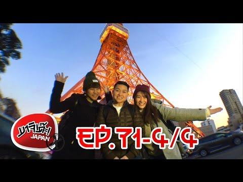 EP.71 - TOKYO METRO (PART4) Part 4/4